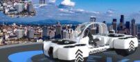 رونمایی از طرح اولیه یک وسیله نقلیه هوایی الکتریکی