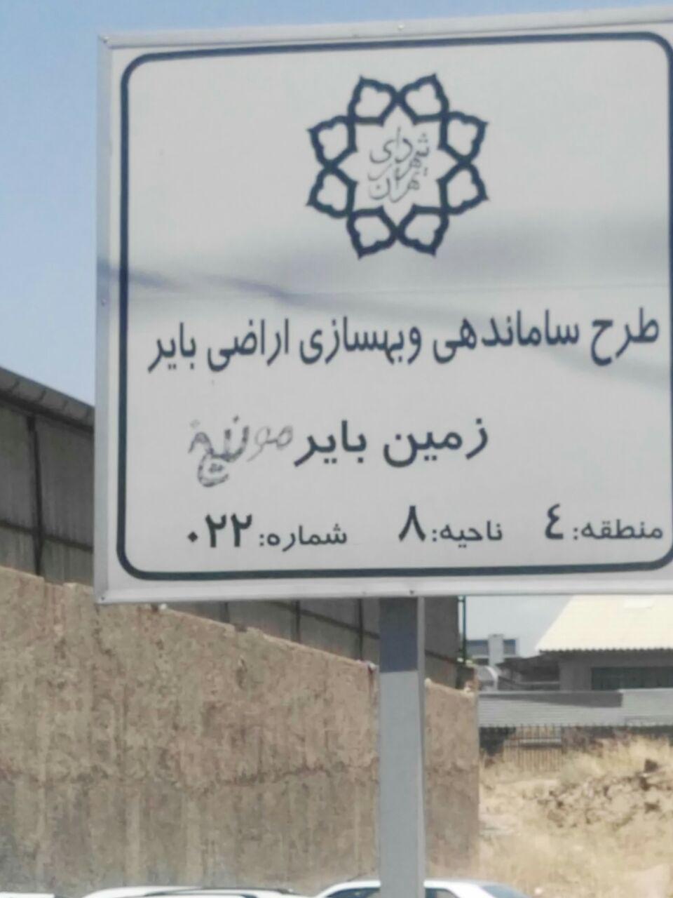 عکس های خنده دار و بامزه ایران و جهان (58)