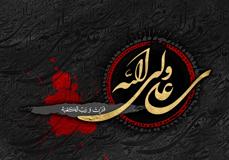 تصاویری از شهادت حضرت علی (ع)
