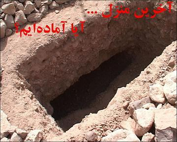 آگاهی در مورد فشار قبر (فشار قبر در قرآن)