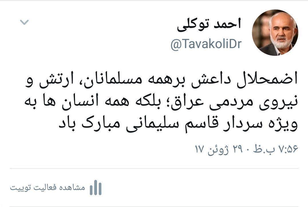 پیام تبریک احمد توکلی به سردار سلیمانی