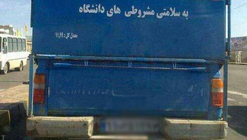عکس های خنده دار و بامزه ایران و جهان (59)