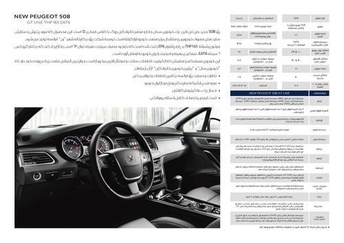 عرضه خودرویی پژو 508 به ایران (عکس)