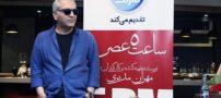 تصاویری از اکران مردمی ساعت ۵ عصر مهران مدیری