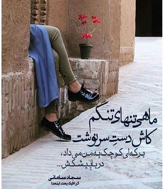 عکس نوشته های دیدنی ناب و عشقولانه