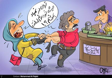 کاریکاتور های مفهومی و جالب - 3