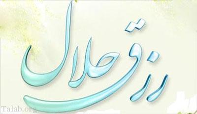 راز افزایش رزق و روزى در کلام امام علی (ع)