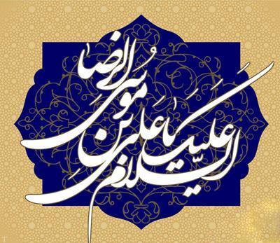 شعر در وصف تولد امام رضا علیه السلام (ع)