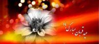 اشعار زیبا در وصف روز عید قربان