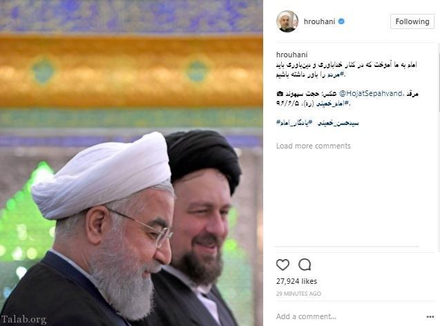 توئیت حسن روحانی با انتشار عکسی از سید حسن خمینی