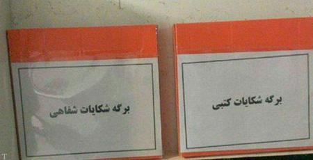 سری جدید عکس های خنده دار و طنز ایران و جهان (58)
