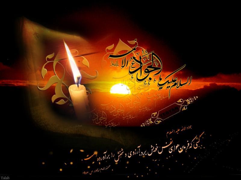 نوحه شهادت امام محمد تقی علیه السلام
