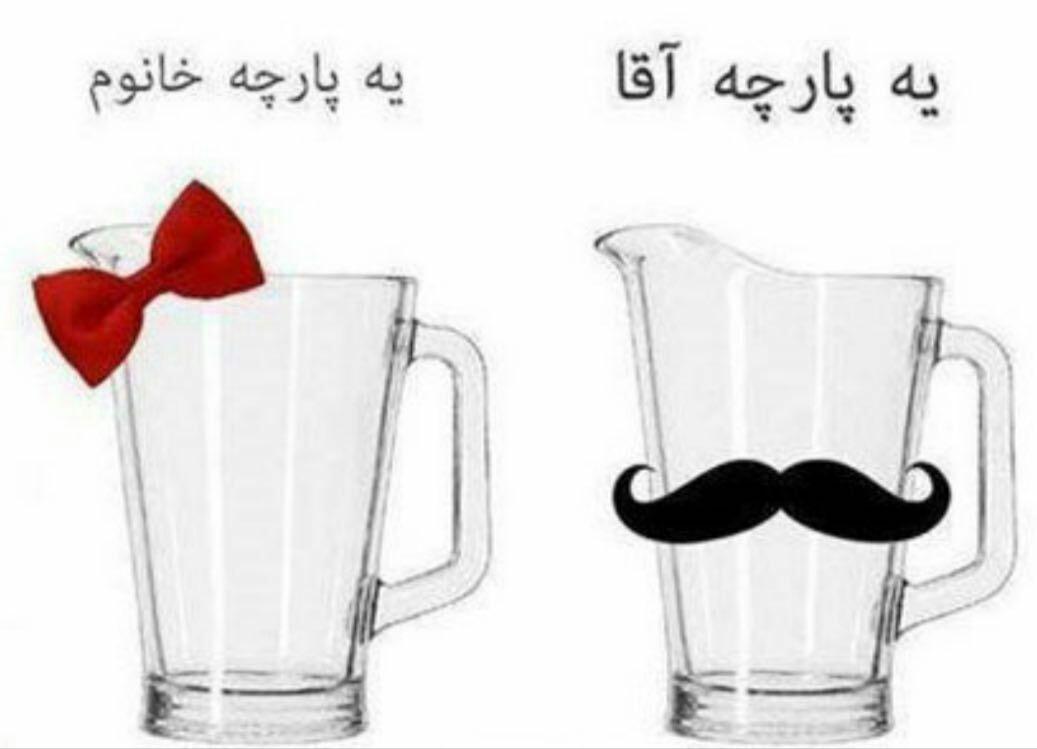 سری جدید عکس های خنده دار و طنز ایران و جهان (57)