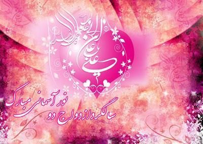 روز ازدواج حضرت علی (ع) با حضرت فاطمه (س)