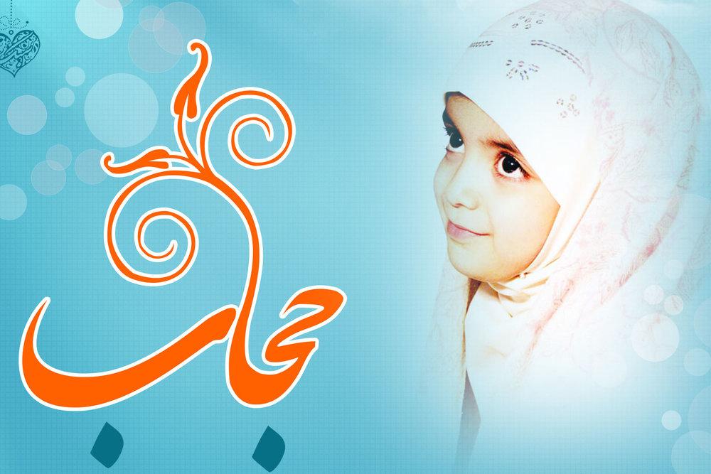 انواع حجاب در قرآن کریم