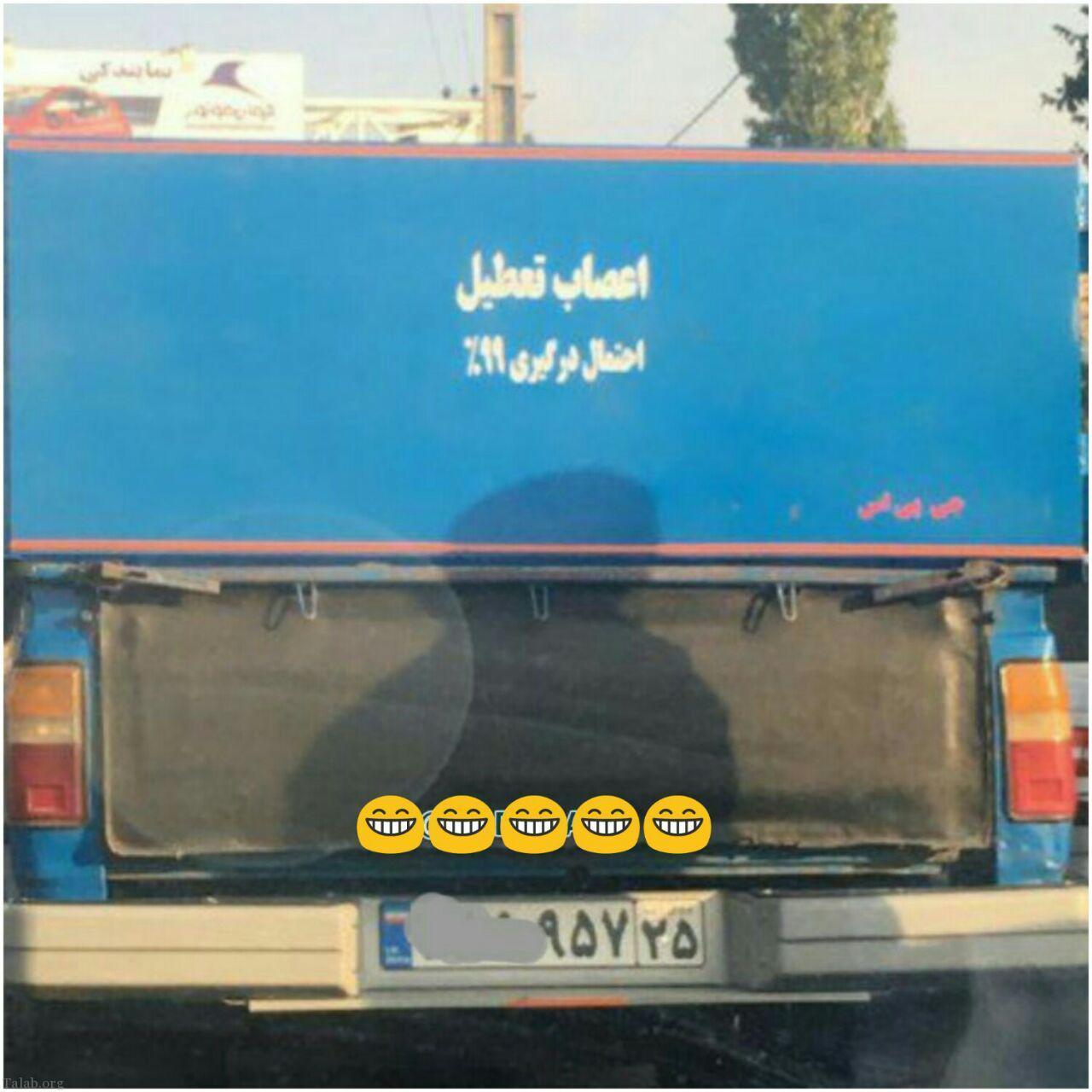 عکس های خنده دار و بامزه ایران و جهان (62)