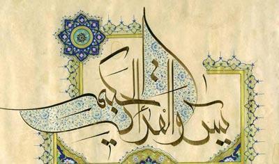 قلب قرآن ؛ ثواب خواندن سوره يس