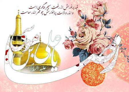 کارت پستال های جدید ولادت امام رضا (ع)