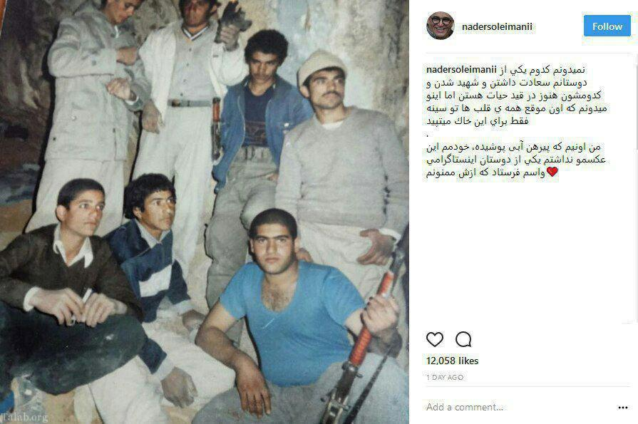 انتشار تصویری از نادر سلیمانی در دوران دفاع مقدس