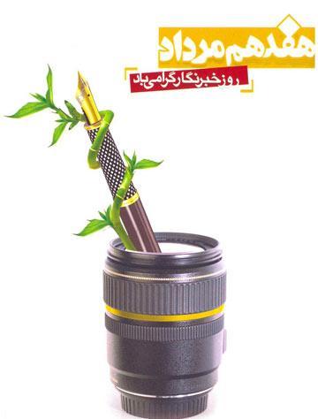 17 مرداد روز خبرنگار مبارک