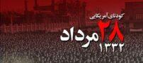28 مرداد سالروز کودتا علیه دولت دکتر محمد مصدق