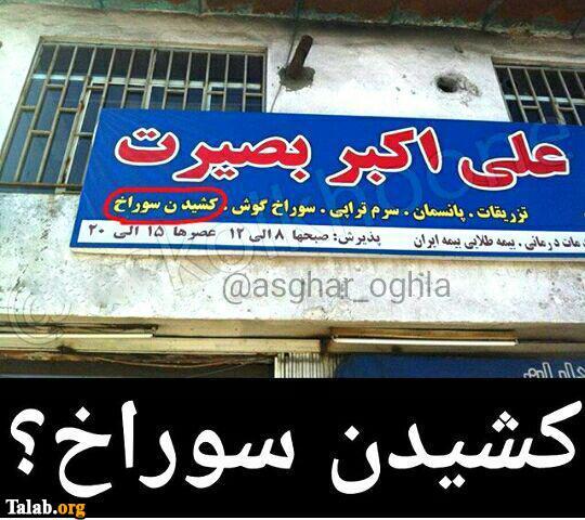 عکس های خنده دار و بامزه ایران و جهان (66)