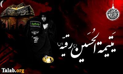 اشعار زیبای شهادت حضرت رقیه (ع)