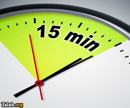 با 15 دقیقه زندگی خود را تضمین کنید