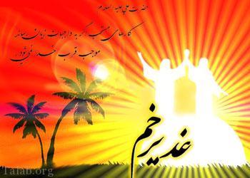 مولودی عید غدیر خم