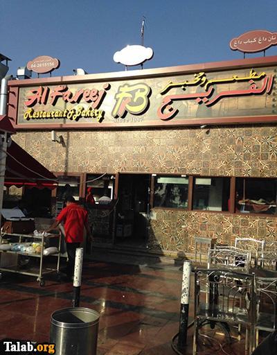 آشنایی برترین رستوران های ایرانی در دبی
