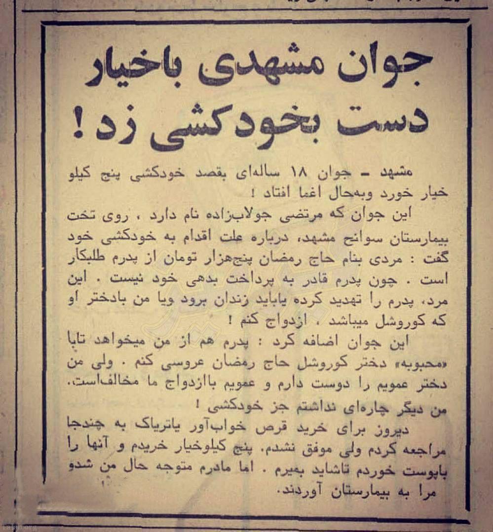 عکس های خنده دار و بامزه ایران و جهان (63)