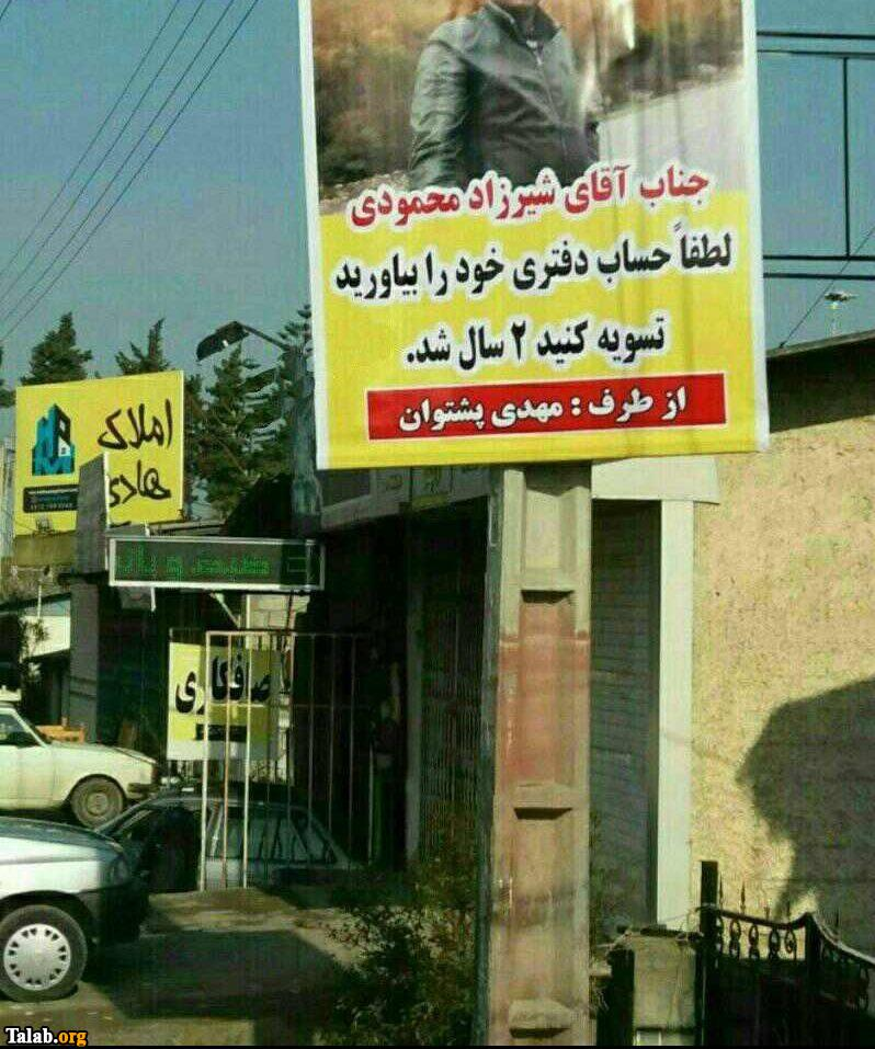 عکس های خنده دار و بامزه ایران و جهان (67)