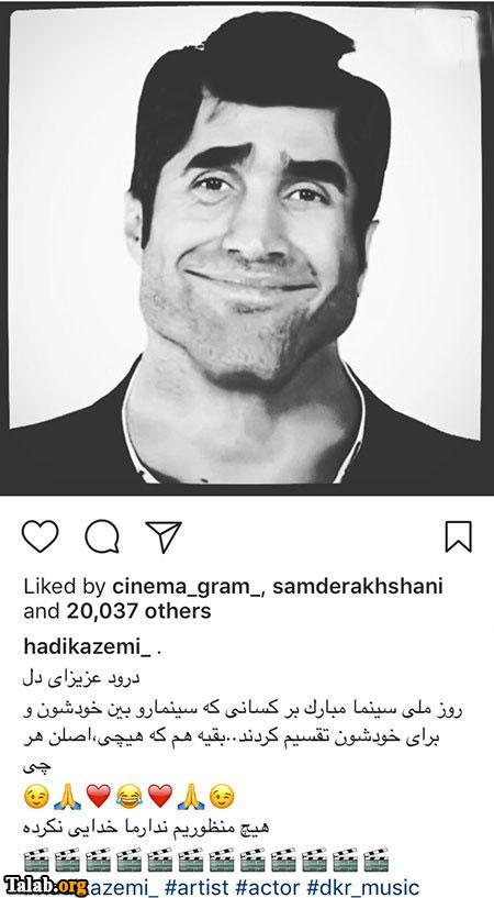 عکس های جالب بازیگران در شبکه های اجتماعی (91)