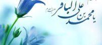 کلام های ناب از سخنان ارزشمند امام محمد باقر (ع)
