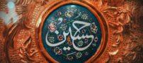 دلیل جنگ کردن امام حسین (ع) در ماه حرام