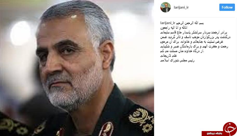 واکنش هنرمندان به فوت پدر حاج قاسم سلیمانی
