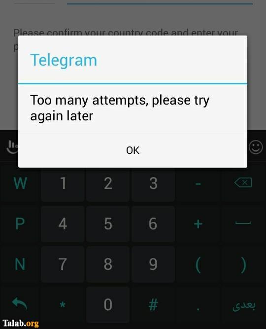 چجوری در هنگام ارور شماره وارد تلگرام بشیم ؟
