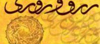 دعایی مجرب برای کسب روزی حلال و رزق فراوان