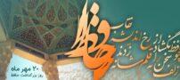 تاثیر گذاری حافظ بر ایران و جهان