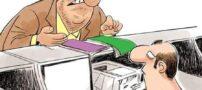 کاریکاتور های جدید با موضوع اجتماعی جامعه (34)