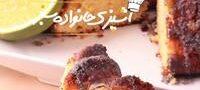 دستور تهیه پاند کیک پرتقـال با تزیین روکش خشخاش