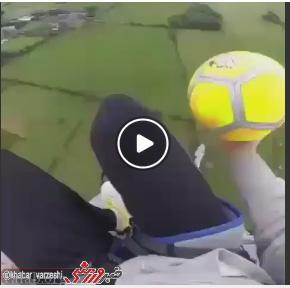 فیلم روپایی زدن ترسناک با توپ در ارتفاع