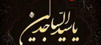 برای عاقبت به خیری این دعا را از امام سجاد (ع) بخوانید