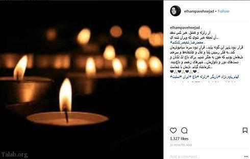 واکنش به زلزله کرمانشاه در شبکه اجتماعی الهام پاوه نژاد (عکس)