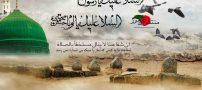 متن های جدید ویژه رحلت پیامبر اسلام (ص) و امام حسن مجتبی (ع)
