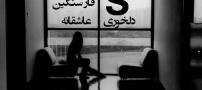 اس ام اس های عاشقانه فاز غمگین در زمستان (10)