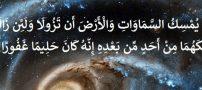 آیه قرآن کریم برای محافظت در برابر زلزله