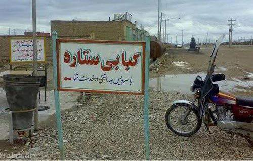 سری جدید عکس های خنده دار و بامزه ایران و جهان (70)