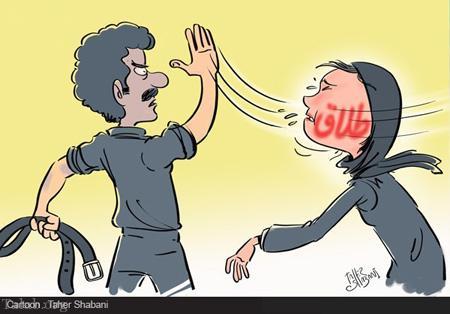 کاریکاتور های جدید و اجتماعی در مورد تبعیض علیه زنان