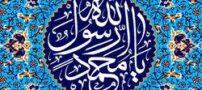 از نگاه پیامبر اسلام (ص) دو نعمت در زندگی خیلی مهم است